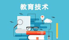 教育技术学(应用型)(本科)