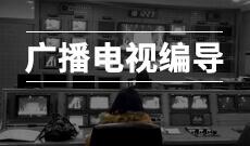 广播电视编导(应用型)(本科)