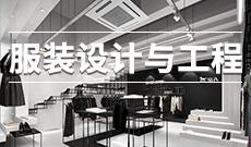服装设计与工程(应用型)(本科)