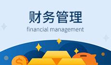 财务管理(应用型)(本科)