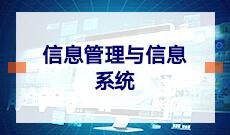 信息管理与信息系统(应用型)(本科)