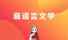 藏语言文学(应用型)(本科)