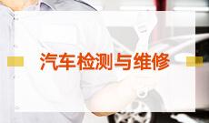汽车检测与维修技术(应用型)(大专)