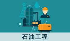石油工程(应用型)(本科)
