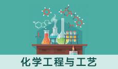 化学工程与工艺(应用型)(本科)