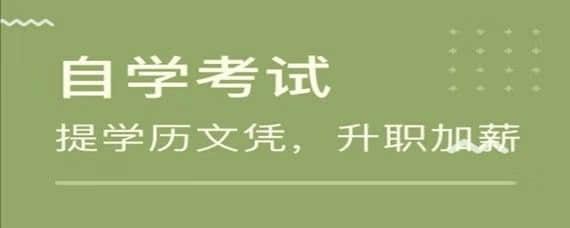 2020年四川自考报考指南:违纪处理