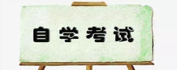 2020年四川自考报考指南:注意事项